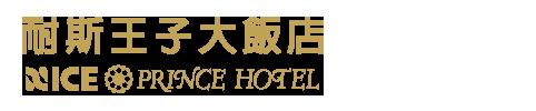 耐斯集團王子大飯店付款使用Pi拍錢包