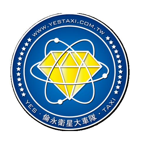倫永計程車衛星大車隊